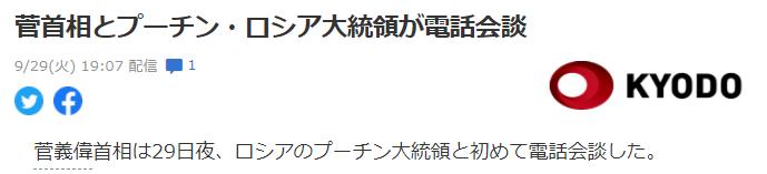 【久久热在线优化培训公司】_日本首相菅义伟和普京进行首次通话