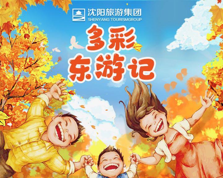 2020 多彩东游记 沈旅文化旅游节 亮相国庆黄金周