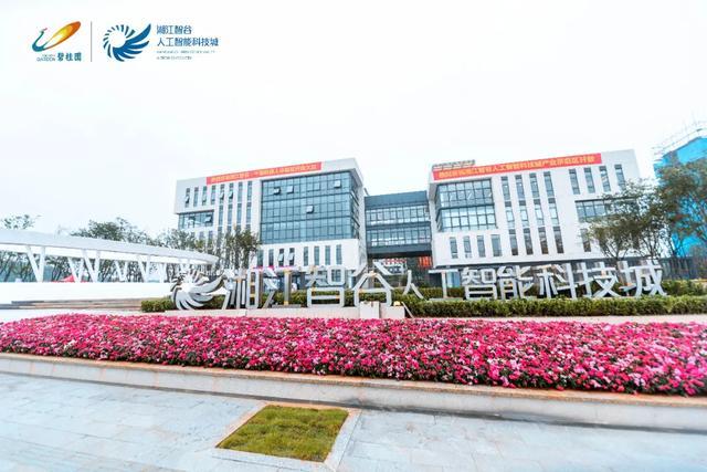 改变城市的力量   湘江智谷·人工智能科技城示范区开放