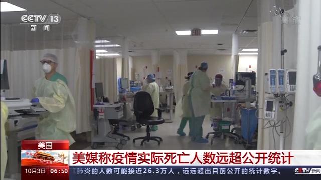 【正在播放国产少妇服务】_美媒称疫情实际死亡人数远超公开统计