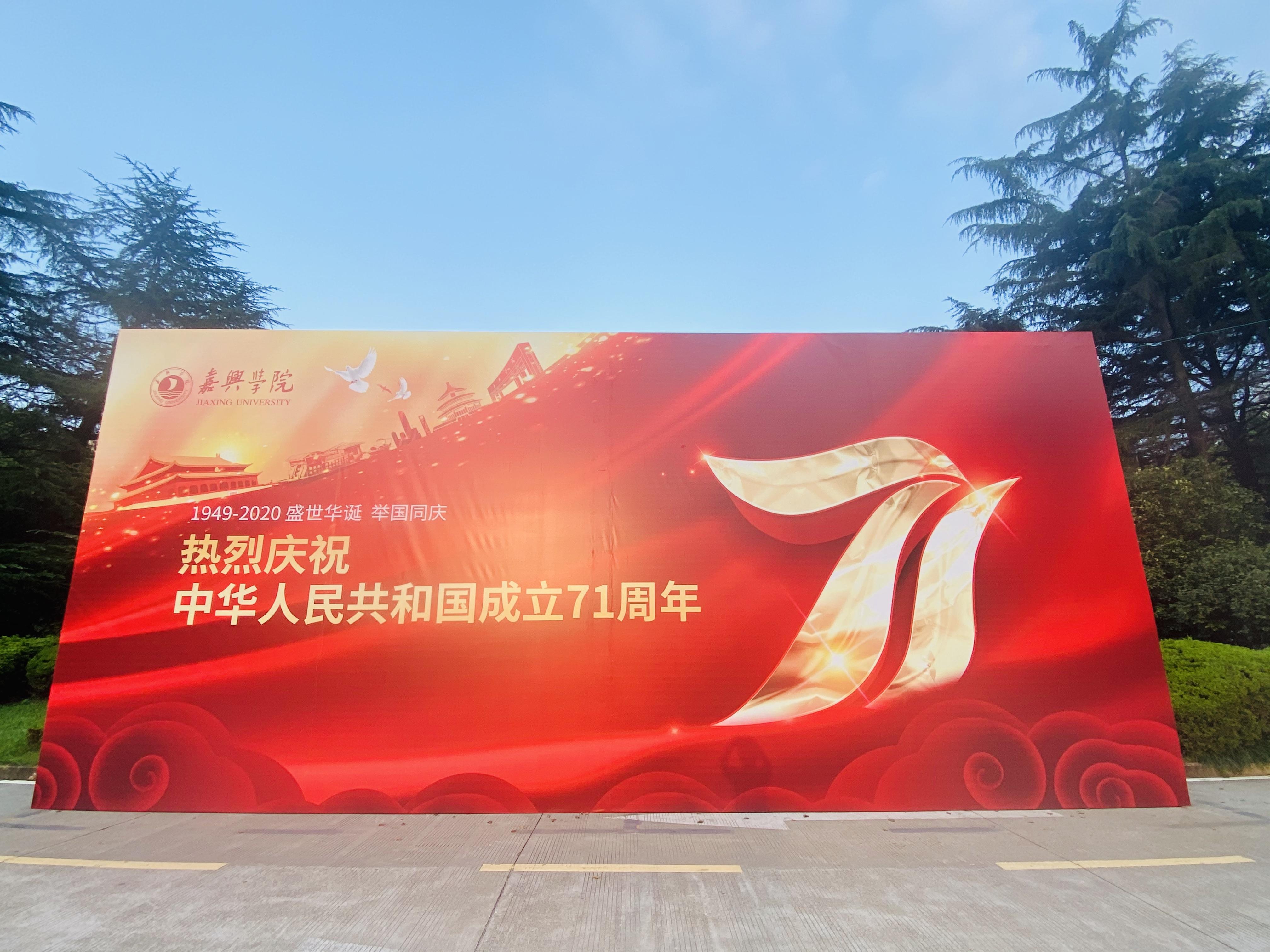 """嘉兴学院庆祝祖国71周年华诞,""""我与祖国共奋进""""主题升国旗仪式!"""