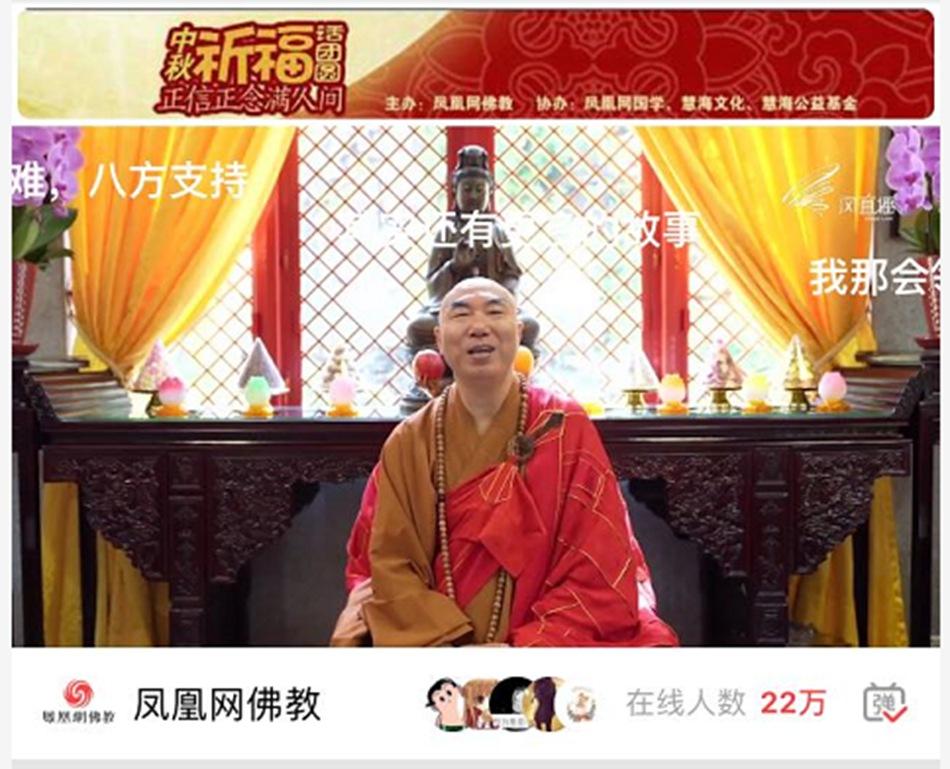 远程连线香港佛教联合会会长、香港西方寺方丈宽运法师,图为直播间截图