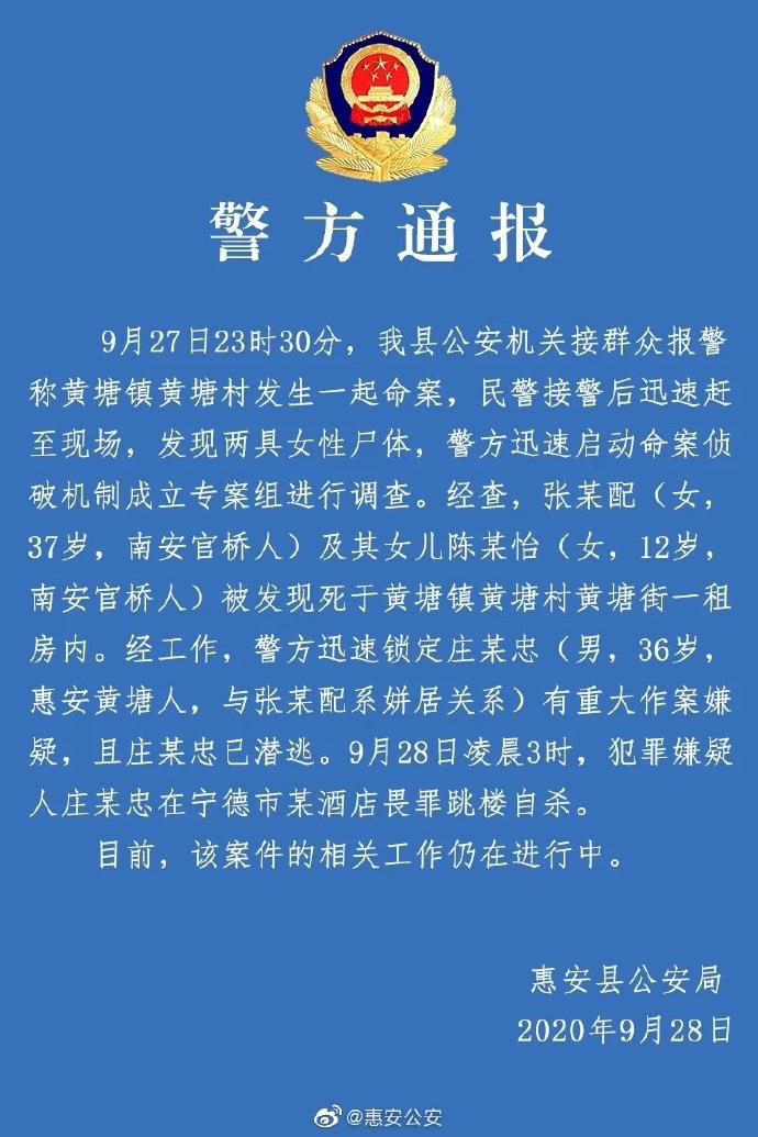 【多维网】_福建惠安母女2人出租屋内被杀,警方通报:嫌疑人畏罪跳楼自杀