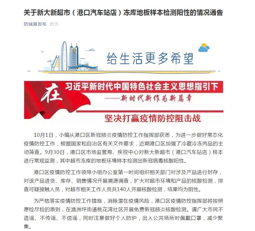 【华西健康季闻网】_广西一超市冻库地板样本检测呈阳性