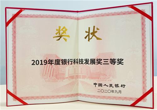 哈尔滨银行获奖证书