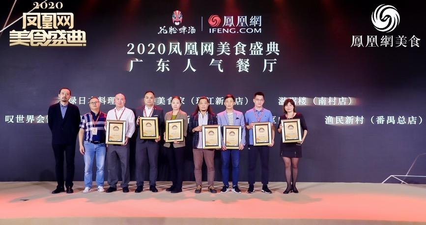 2020金梧桐广东餐厅指南发布,42间获奖餐厅揭晓