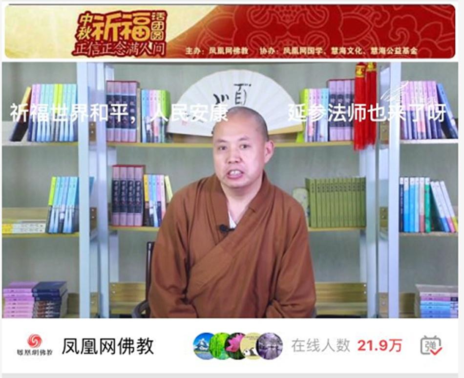 """远程连线河北省佛教协会副会长、""""佛门第一大V""""延参法师,图为直播截图"""