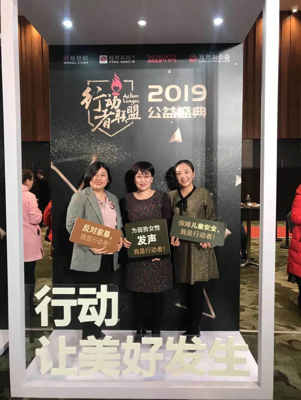 李莹和团队成员参加行动者联盟2019年公益盛典,与自己的公益关键词合影