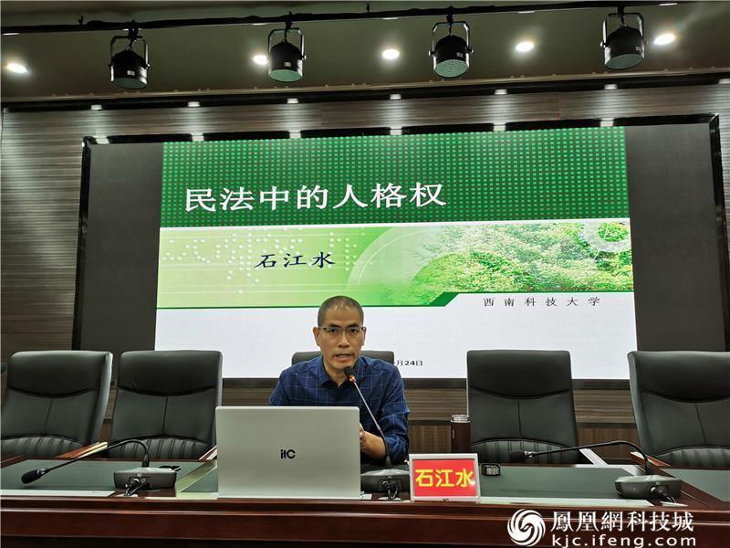 《中华人民共和国民法典》专题研讨会在绵阳师范学院成功举办
