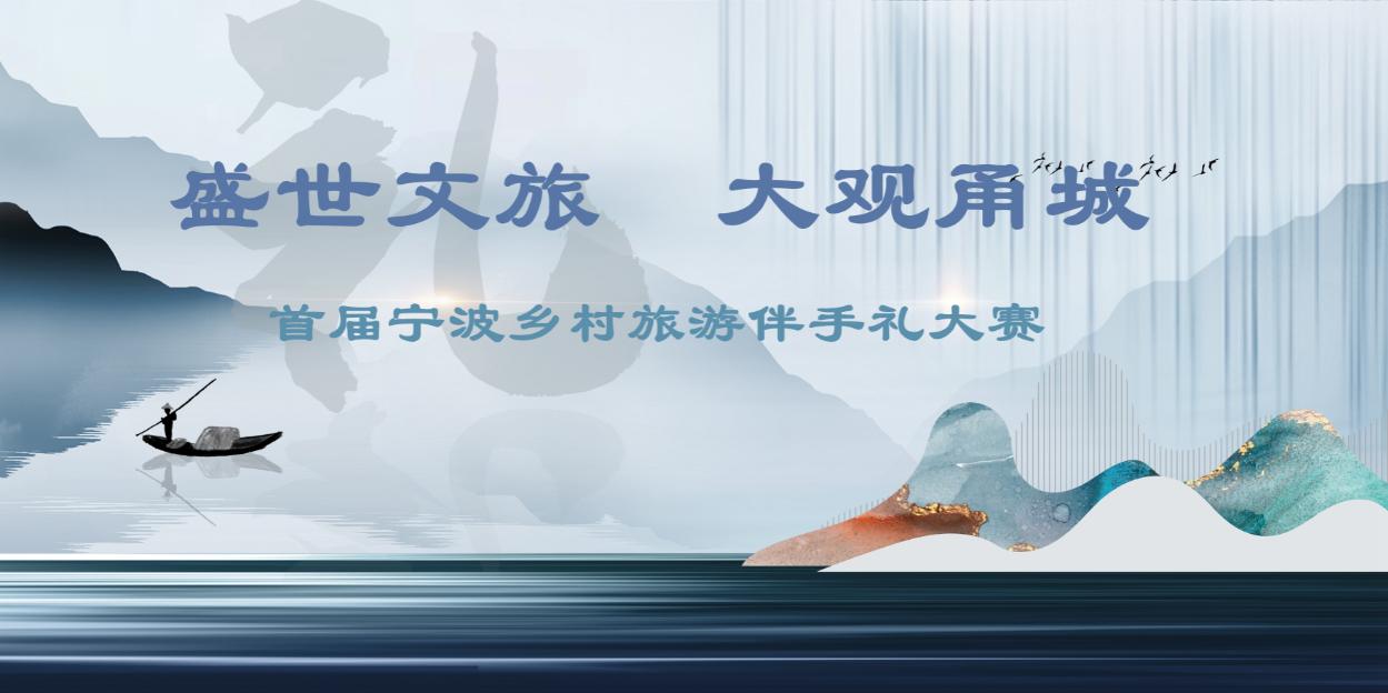 首届宁波乡村旅游伴手礼大赛网络投票开始啦! —快来为你喜爱的乡村旅游伴手礼点赞