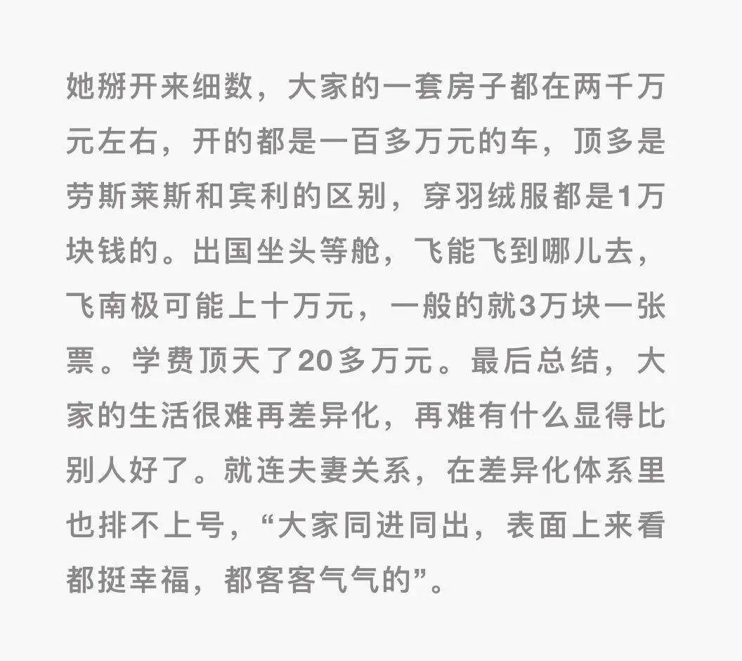 """来源:《活在""""曼哈屯—顺义""""的妈妈们》"""