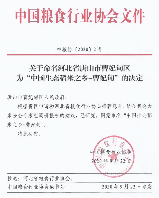 """中国粮食行业协会:命名曹妃甸""""中国生态稻米之乡"""""""