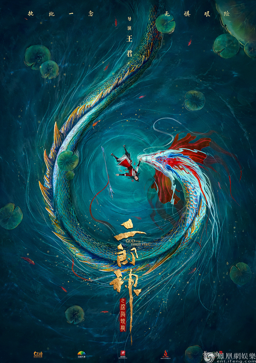 电影《二郎神之深海蛟龙》