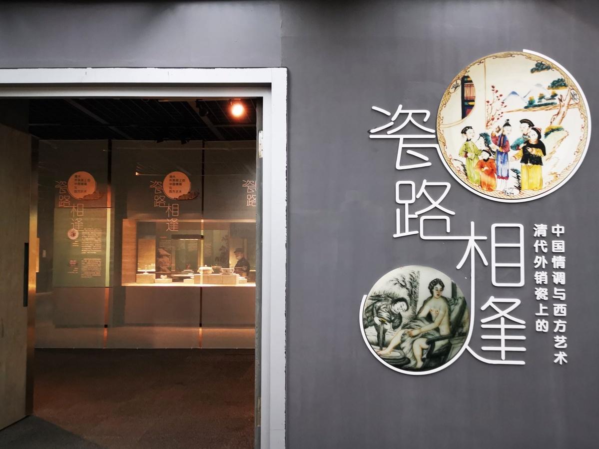 """大连博物馆展出""""瓷路相逢——清代外销瓷上的中国情调与西方艺术"""""""