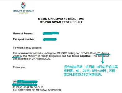 【彩乐园注册邀请码12340】_新加坡赴华旅客核酸检测阴性证明有效期起算时间有重要调整