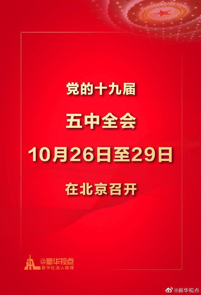 【google关键字推广】_十九届五中全会10月26日至29日在京召开