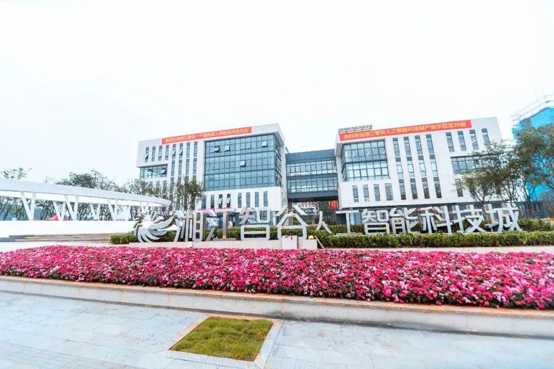 快来打卡!湘江智谷·人工智能科技城示范区开放啦