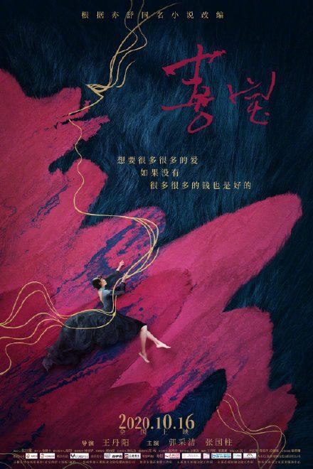 亦舒《喜宝》改编同名电影定档 10月16日上映