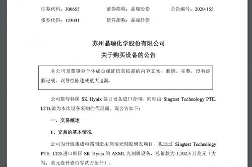 国产厂商晶瑞股份要从韩国SK购买ASML光刻机:斥资7500万元