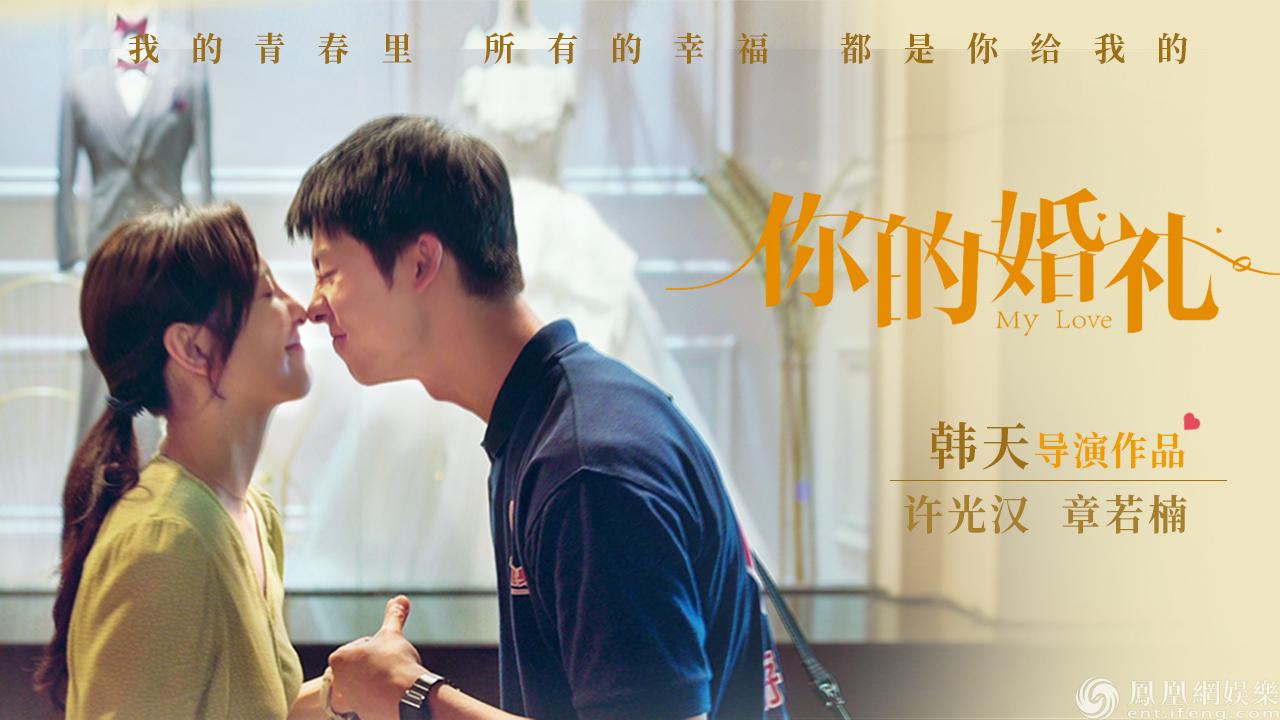 电影《你的婚礼》首发预告许光汉章若楠深情演绎十五年相爱历程_荔枝新闻