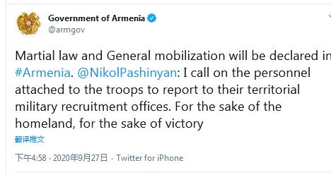 【快猫网址177】_亚美尼亚政府:将宣布戒严令以及全国总动员