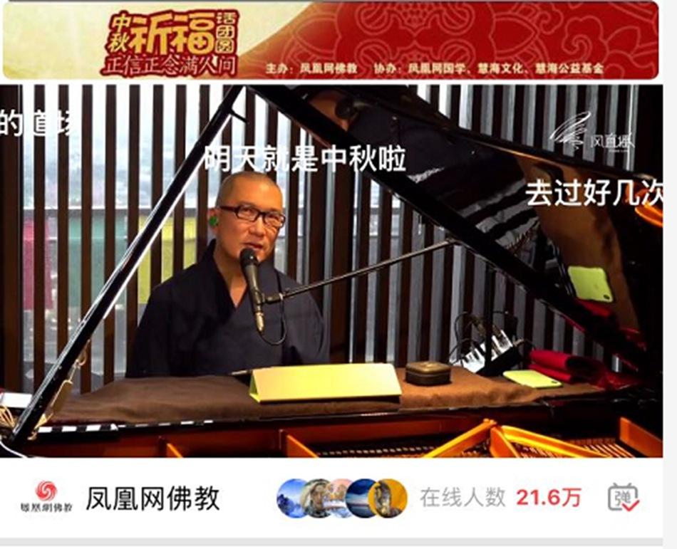 远程连线台湾著名佛教音乐创作人明海法师,图为直播截图
