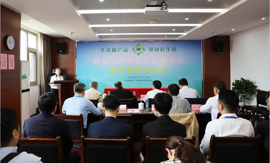 首届江西林业产业博览会碳中和启动仪式举行