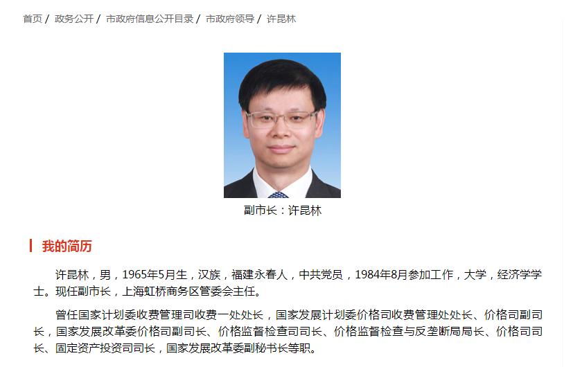 【百度下拉框】_15岁上大学的省部级,空降上海三年后再度跨省