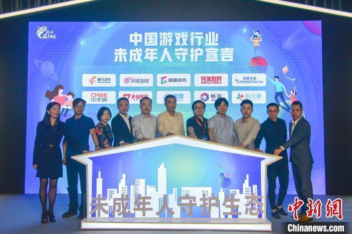 资料图:游戏企业代表共同发表《中国游戏行业未成年人守护宣言》。
