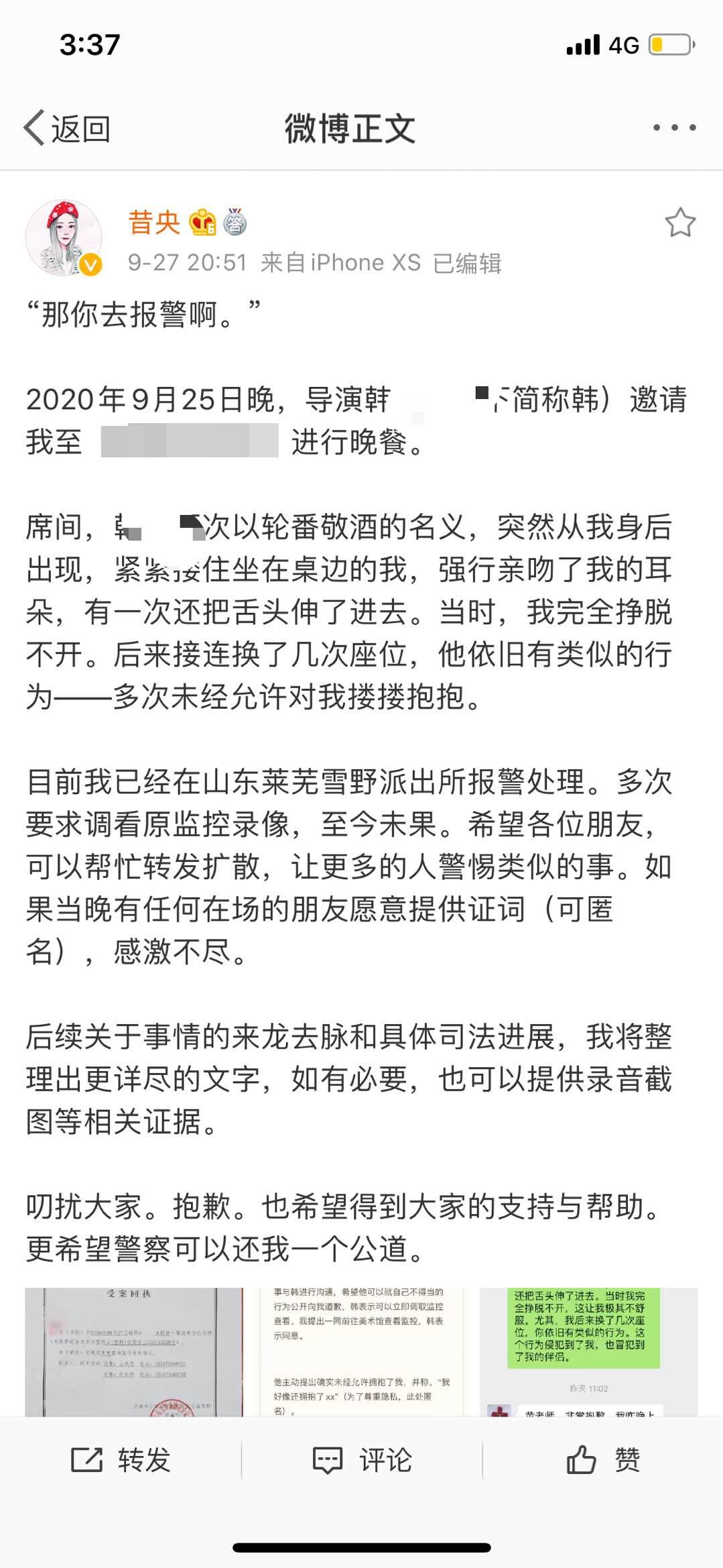 """微博认证为作家的用户""""昔央""""发微博称遭韩姓导演性骚扰。 微博截图"""