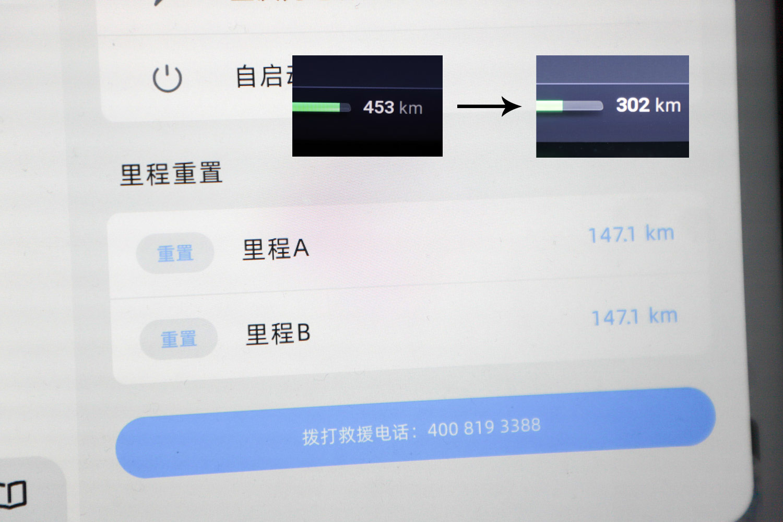 小鹏G3i极·智实验报告 解放双手 一周充电半小时(图16)
