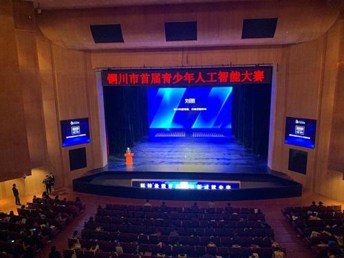 铜川市首届人工智能大赛开幕