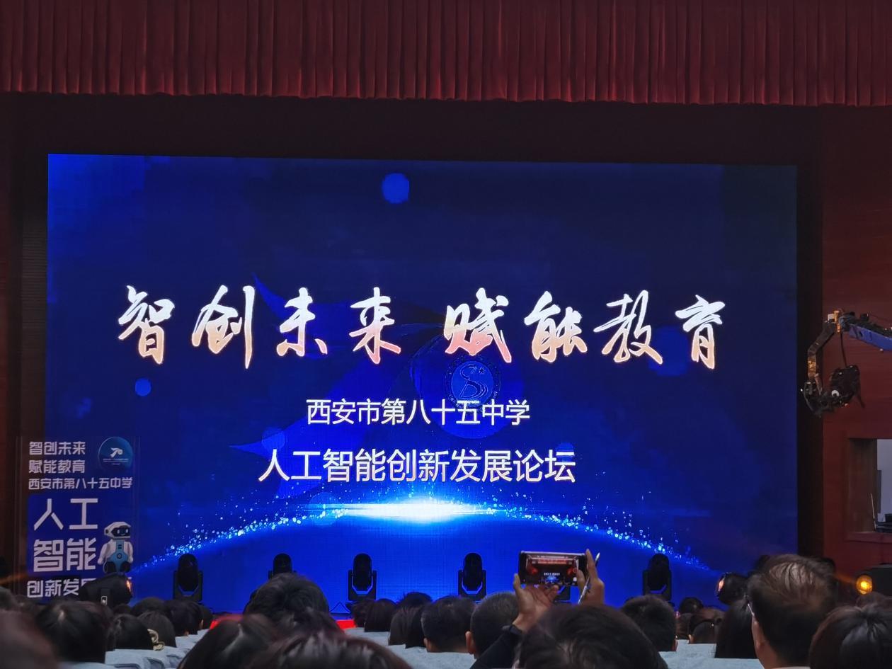 西安市第八十五中学人工智能创新发展论坛隆重举行