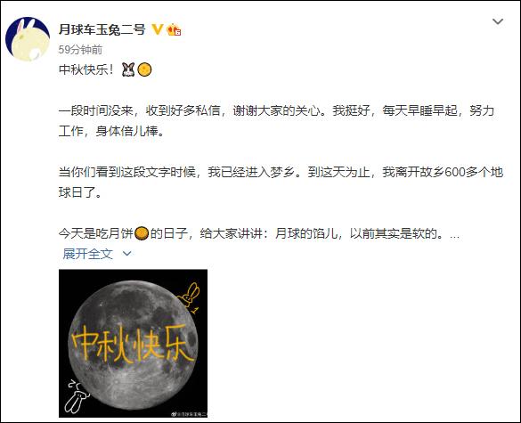 【中小企业网络营销】_玉兔二号发来中秋祝福,还公布了一项发现