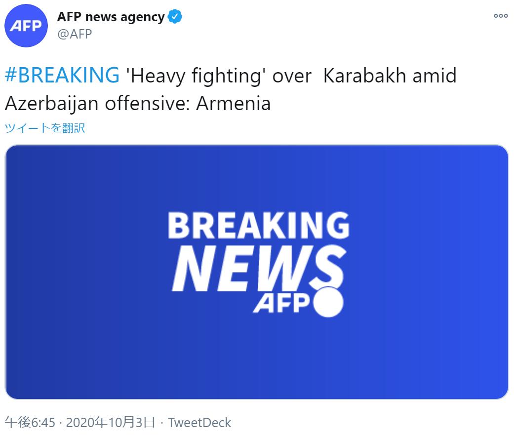 """【彩乐园注册邀请码12340】_外媒:亚美尼亚军队和阿塞拜疆军队发生""""激烈战斗"""""""