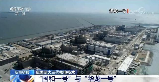 """中国三代核电技术""""国和一号""""研发完成 填补多项技术工艺空白(图4)"""