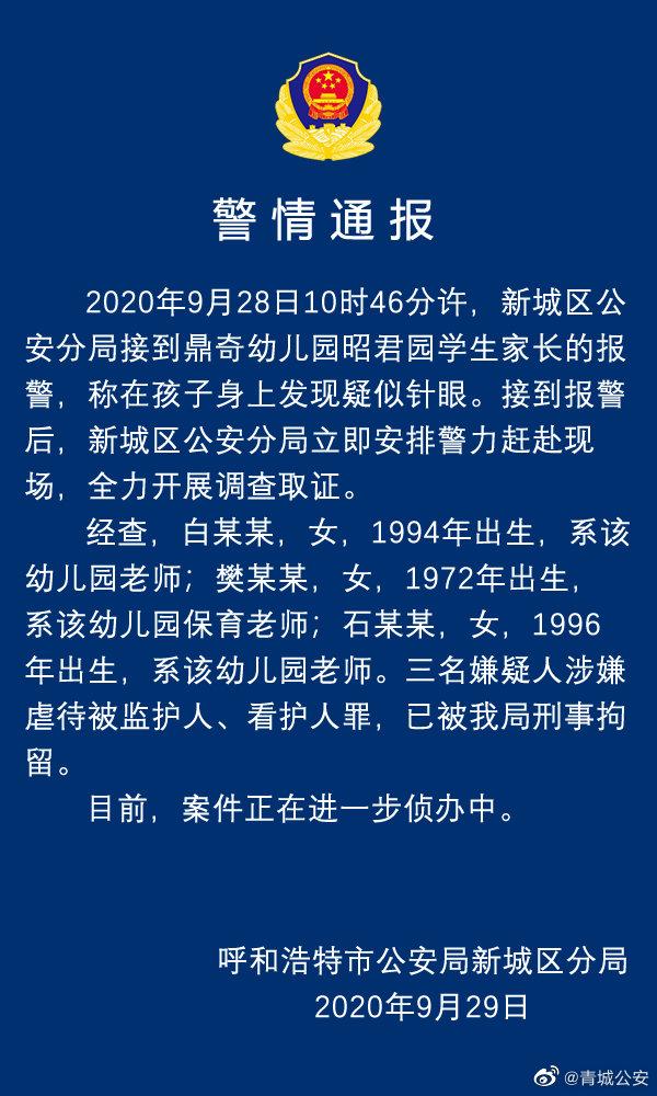【快猫网址系统培训】_呼和浩特一幼儿园多名孩子身上现针眼 警方:三名老师被刑拘