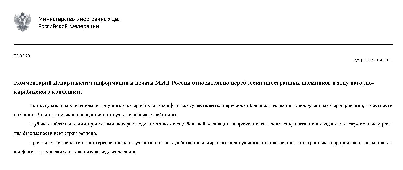 【彩乐园2注册进入12dsncom】_俄外交部:反对外国武装分子进入纳卡冲突地区