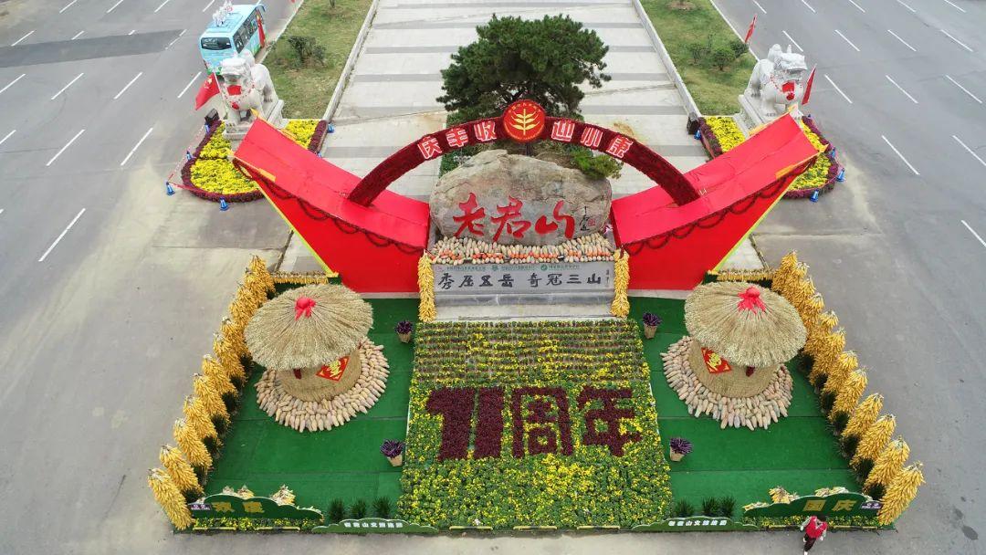 老君山精心布置景观环境 浓厚氛围喜迎国庆中秋双节