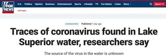 (福克斯新闻:研究人员称,在苏必利尔湖沿岸的海水中发现新冠病毒痕迹)