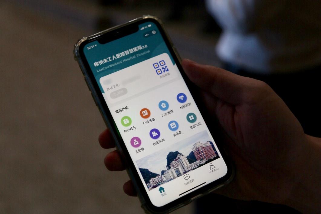 5G+智慧医院3.0系统的手机终端界面 刘敏/摄