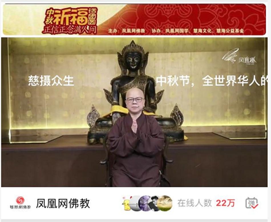 远程连线台湾灵鹫山国际非营利GFLP机构秘书长净念法师,图为直播截图