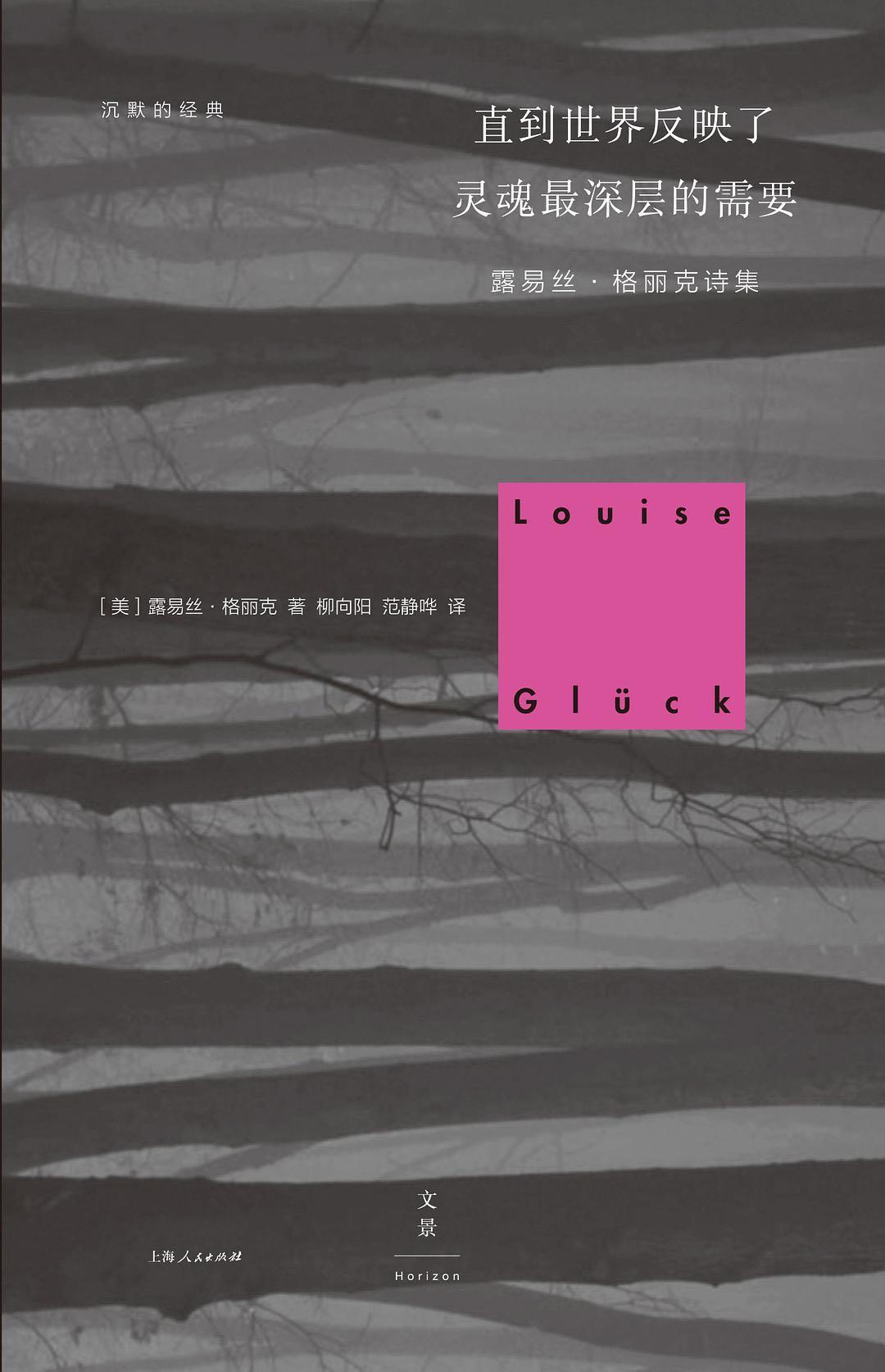 《直到世界反映了灵魂最深处的需要》,露易丝·格丽克