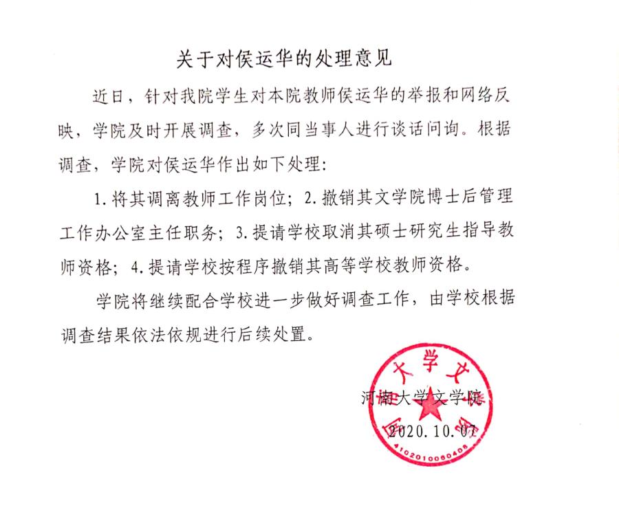 【外贸程雪柔公交车】_河南大学一教师被指性骚扰 校方:调离教师工作岗位