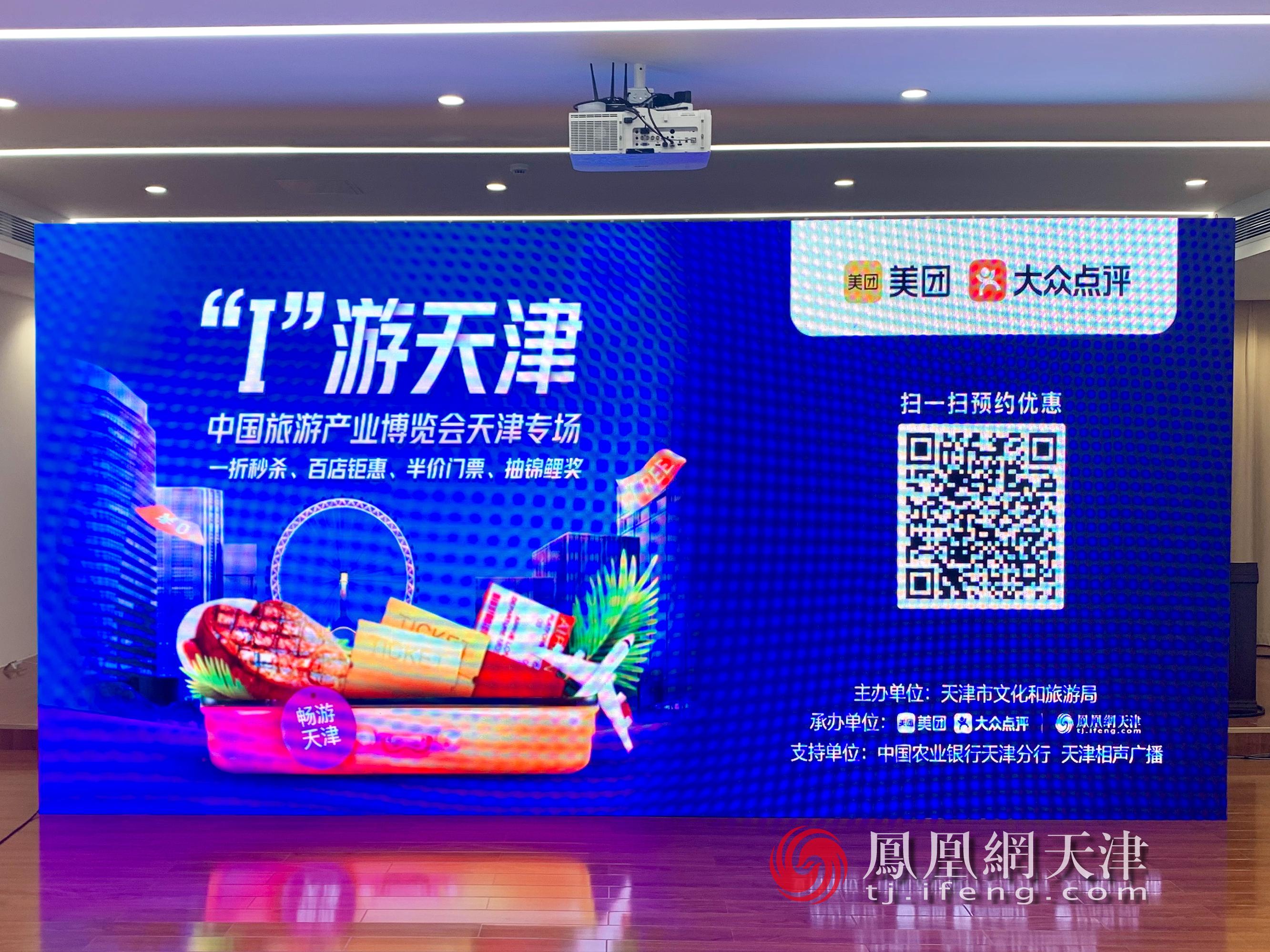 2020旅博会天津专场展卖来啦  推介展示+直播带货  低折扣、秒杀价、百种好物免费送