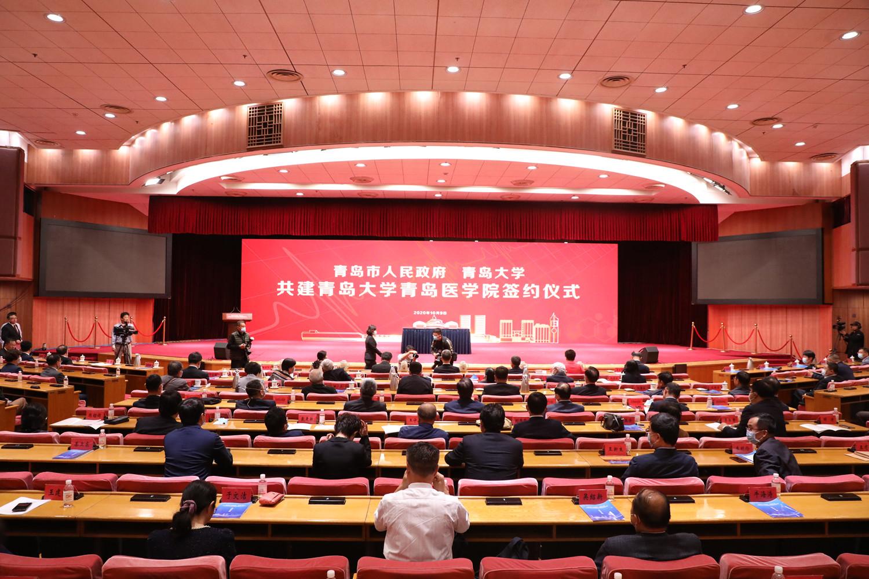 青岛打造长江以北一流医疗中心城市!青大青岛医学院揭牌成立