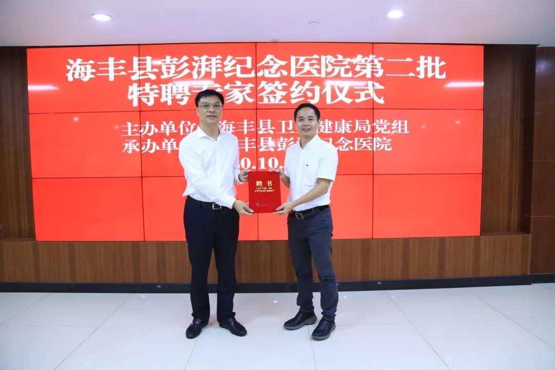 海丰县卫生健康局黄胜国局长为特聘专家颁发聘书