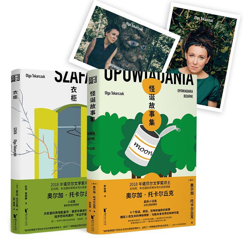托卡尔丘克获奖后,中国出版了多本她的作品