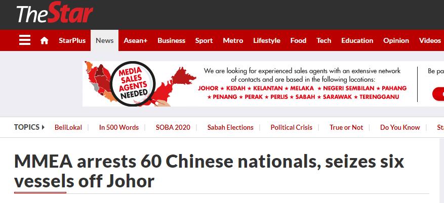 《星报》:马来西亚海事执法机构(MMEA)在柔佛附近水域扣押6艘渔船,逮捕60名中国人