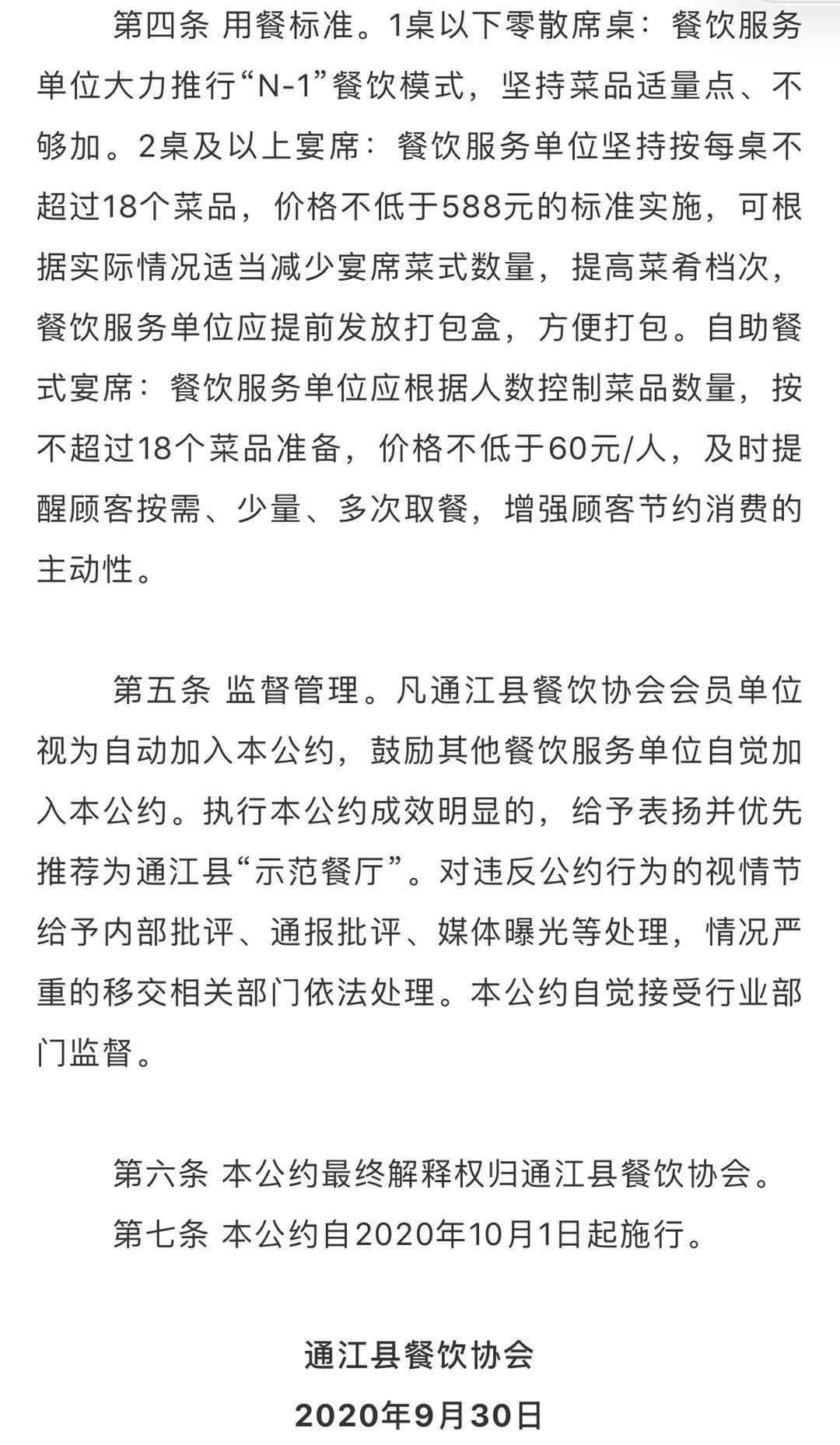 """【流氓胖】_四川通江餐饮协会回应""""每桌不低于588元""""公约:打错字了,非强制"""